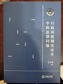 行政审批制度改革中的法律问题