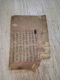 手抄本  内容自睇(20面)