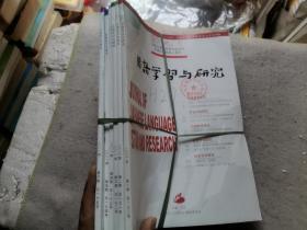 日语学习与研究2014(1-6期)