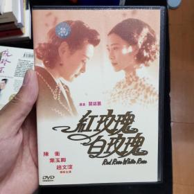 影视光盘493【红玫瑰白玫瑰 叶玉卿】一张DVD盒精装
