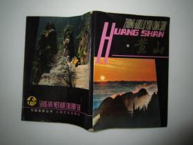 中国旅游丛书:黄山