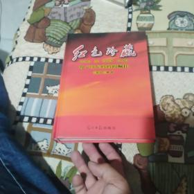 红色珍藏系列丛书. 红色珍藏(签赠本)