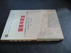 回顾与展望:中央民族大学中国少数民族语言文学学院十年巡礼:1995--2005