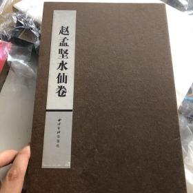 赵孟坚水仙卷