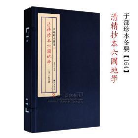 子部珍本备要【164】清精抄本六圃地学 又名《沈六周地学》