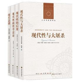 人文与社会译丛:【现代性四论套装共4册】现代性与大屠杀、现代性的后果、现代性的哲学话语、现代悲剧