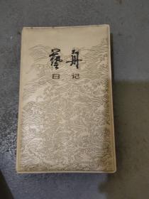 艺舟日记本 (未使用,收藏本)