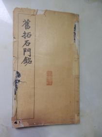 旧拓石门铭(中华民国八年上海有正书局发行)