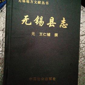 无锡县志(地方文献丛书)