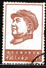 实图保真中国文革邮票文4 祝毛万寿无疆 4分 信销 背有污