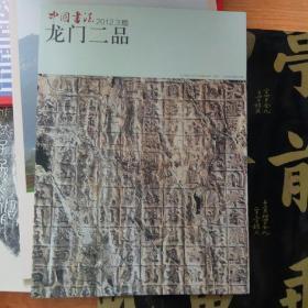 中国书法 龙门二品增刊
