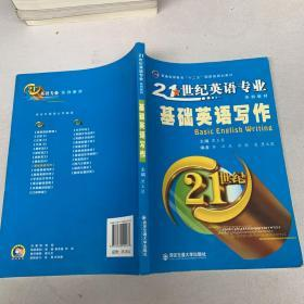 21世纪英语专业系列教材:基础英语写作
