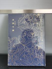 奎文萃珍------水浒全图      书内收杜堇绘水浒人物108位,选择名工钩摹刊印,为《水浒》版画中之珍品。