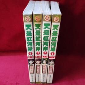 天是红河岸(1-4,全四册)珍藏版1——28完结篇