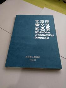 北京市崇文区地名录【地图一张】