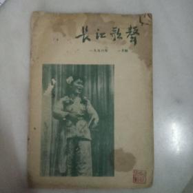 长江歌声  1956年一月号