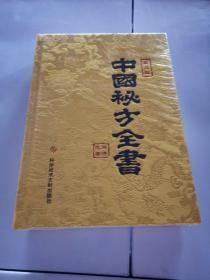 中国秘方全书(第三版)