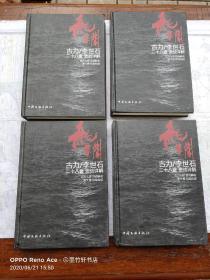 龙渊:古力/李世石二十八番激战详解 签名本