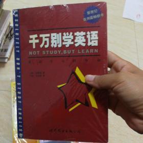 千万别学英语