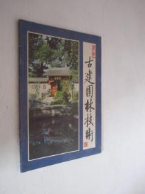 古建园林技术    创刊号