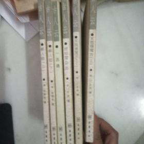 古人云丛书:解人颐(上下) 、芙蓉镜寓言(上下)、经鉏堂杂志、 一法通