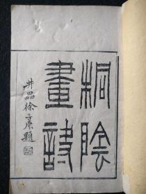 古籍善本:清代同治三年 《桐阴画诀》附续桐阴论画 精雕精印双色版木板。