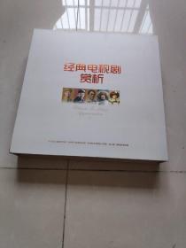 经典电视剧赏析:亮剑:潜伏:正者无敌:闯关东:康熙王朝 DVD39张光碟