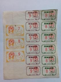 杭州市豆票蛋票15张1992
