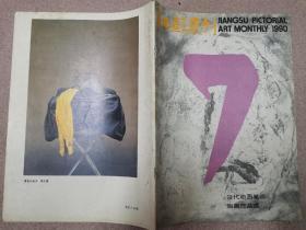 江苏画刊 1990年 第7期