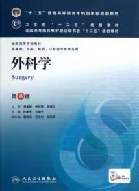 外科学(第8版)