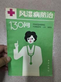 风湿病防治130问