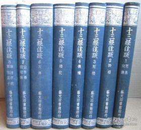 十三经注疏 全8册