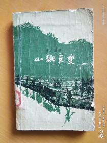 山乡巨变(58年,作家出版社)馆藏