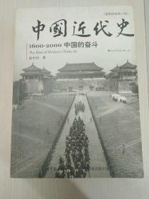 中国近代史:1600-2000,中国的奋斗