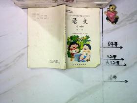 九年义务教育五年制小学教科书 语文 第一册