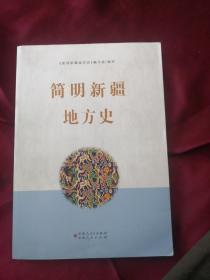 简明新疆地方史