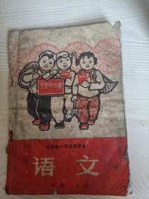 山东省小学试用课本语文三年级上册