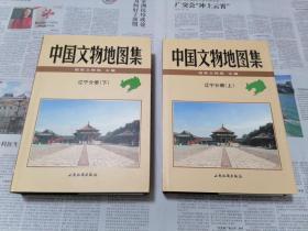 中国文物地图集.辽宁分册(上下全二册)
