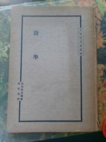 诗学   民国二十二年(1933)精装本 亚里斯多德 著 傅东华译