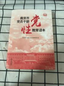 南京市党员干部党性教育读本