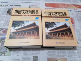 中国文物地图集 山东分册(上下册)