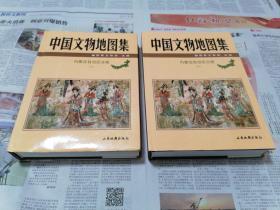 中国文物地图集 内蒙古自治区分册 全两册