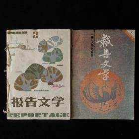 《报告文学》月刊合订本,1986年1-12期,1987年1-12期,计24期合售