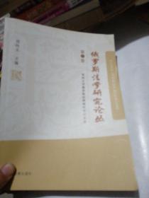 俄罗斯法学研究论丛(第1卷)