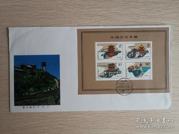 中国历代名楼小型张原地纪念封