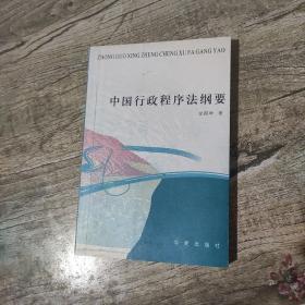 中国行政程序法纲要