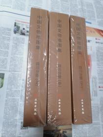 中国文物地图集:四川分册 上中下全三册 全新塑封