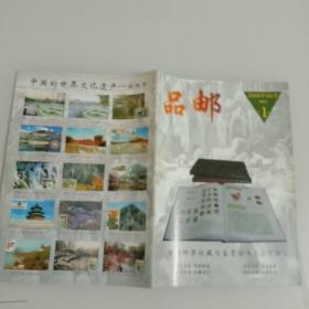 品邮(试刊号)