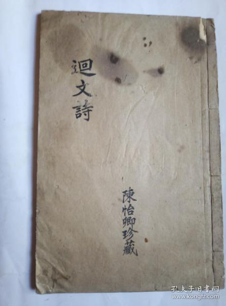 回文诗,亦名璇玑图,大开本,经比对,与通行本大不同,内容独特,全一册
