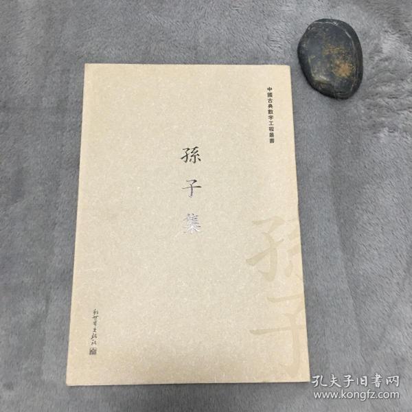 中国古典数字工程丛书:孙子集(繁体竖排版)